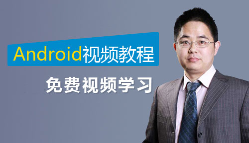 Android视频汇总