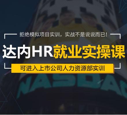達內人力資源經理人課程上線 打造HR就業實操課程