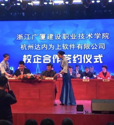 达内与浙江广厦建设职业技术学院携手签约,共建达内学院!