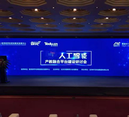北京洪堡大會在京舉行,達內啟動2億元人工智能教育發展基金
