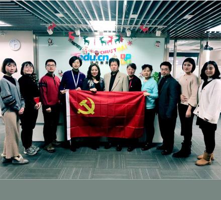 达内教育集团中坤党支部在京成立