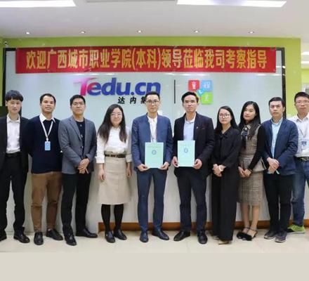 达内与广西城市职业学院(本科)携手签约,共同培育技术技能型人才!