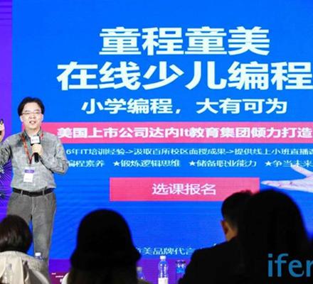 達內教育CEO韓少云:少兒編程的火燒往何方