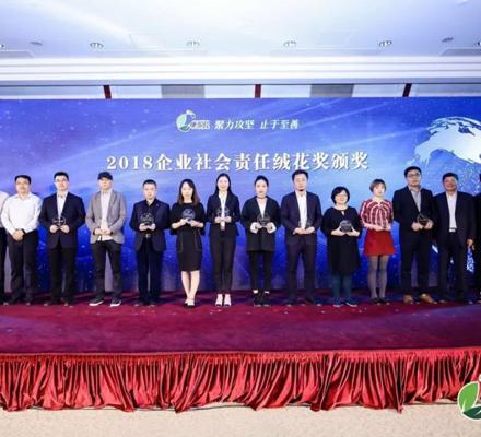 """达内教育集团荣膺北京商报""""2018企业社会责任绒花奖"""""""