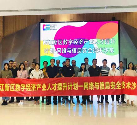 达内集团助力两江新区 聚焦数字经济产业人才发展