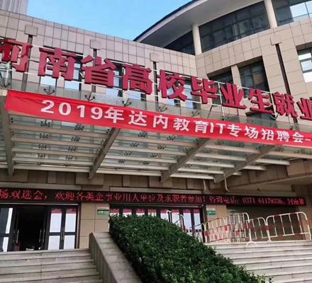 河南|达内IT专场招聘会隆重举行,94家知名企业求贤纳士